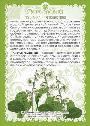 Грушанка круглолистная (лист)