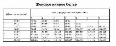 Симан! Нижнее белье от 85 рублей! Новинки!👙  — Размерная сетка — Комплекты нижнего белья