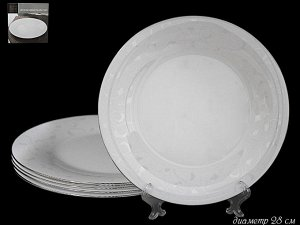 Набор Набор из 6 тарелок 28см. СЕРЕБРЯНЫЙ ШЕЛК в под.уп.(х6) Опаловое стекло  Опаловое стекло
