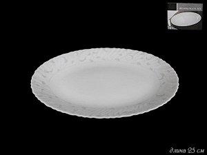 Блюдо Овальное блюдо 25см. СЕРЫЙ ШЕЛК в под.уп.(х24)Опаловое стекло  Опаловое стекло