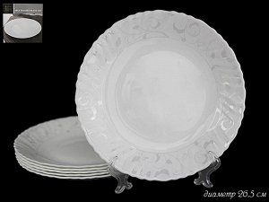 Набор Набор из 6 тарелок 26,5см.СЕРЫЙ ШЕЛК в под.уп.(х6) Опаловое стекло  Опаловое стекло