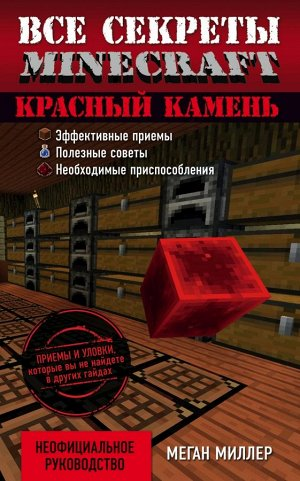 книга все секреты MINCRAFT