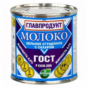Молоко цельное сгущенное ГОСТ 380гр. ж/б.