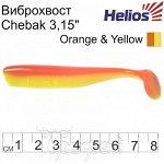 """Виброхвост Helios Chebak 3,15""""/8 см Orange & Yellow 7шт. (HS-3-015)"""