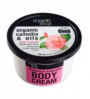 Organic Shop Крем для тела Японская камелия 250 мл