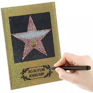 Диплом звезда Золотой Юбиляр с маркером