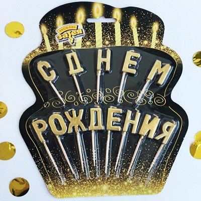 №156 =Территория праздника -организуем праздник сами.Шарики — Свечи для торта — Свечи для торта