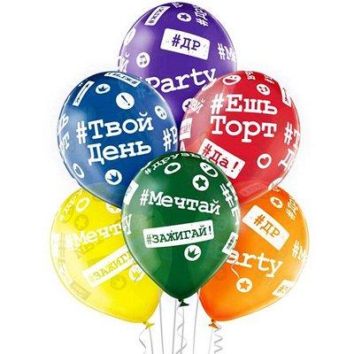 №159=Территория праздника -организуем праздник сами.Шарики — Шары Круглые с шелкографией — Воздушные шары, хлопушки и конфетти