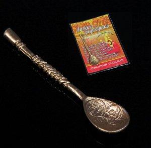 Ложка -загребушка Резная латунь в упак