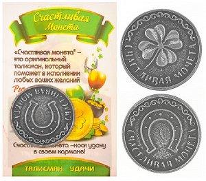 """Монета Счастливая """"Клевер"""" цвет олово"""