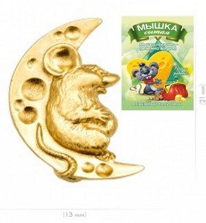 Кошельковая мышка сытая цвет золото (в упак)