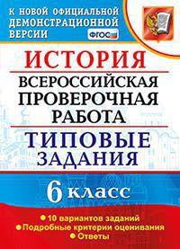 Гевуркова Е.А. ВПР История 6кл. 10 вариантов ТЗ ФГОС (Экзамен) 2018-2019
