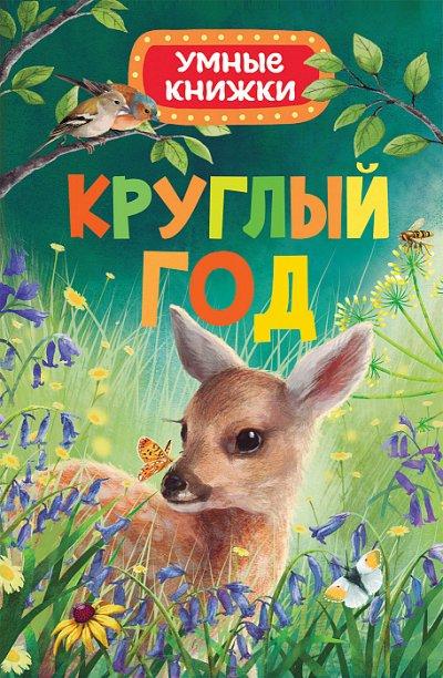 «POCMЭН» — Детское издательство №1 в России — Умные книжки — Детская литература