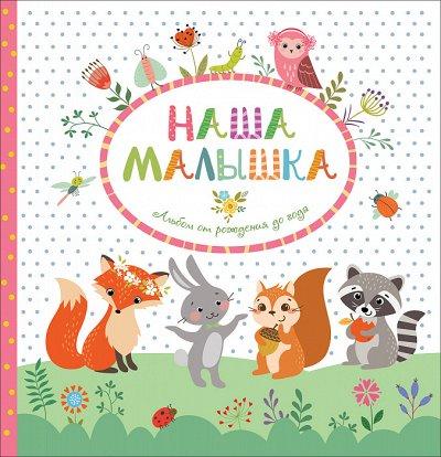 «POCMЭН» - Детское издательство №1 в России — Наш малыш — Ежедневники, блокноты, альбомы
