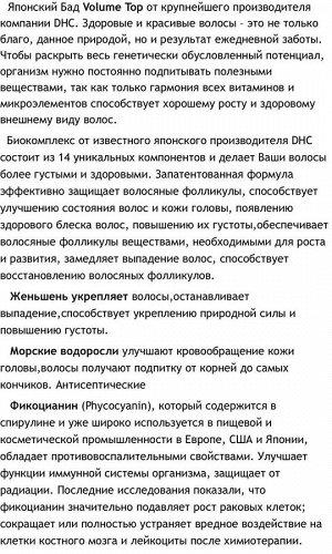 "Бад dhc ""топовый объем"""