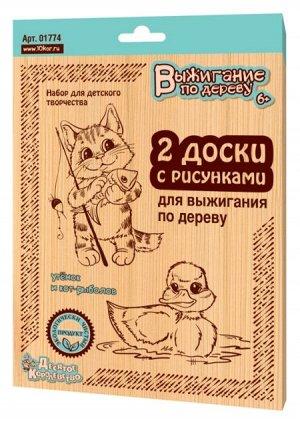"""01774 Доски для выжигания """"Утенок и Кот-рыболов"""" 2 штуки"""