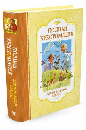 Полная хрестоматия для начальной школы (нов.оф.)