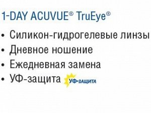 Однодневные контактные линзы 1-DAY ACUVUE TruEye (30 линз)