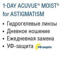 Однодневные контактные линзы 1-DAY ACUVUE MOIST for ASTIGMATISM (90 линз)