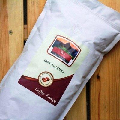☕ 50 оттенков кофе. Большая скидка на Швейцарию! — Peru Кофе в зернах. Новинка! — Кофе в зернах