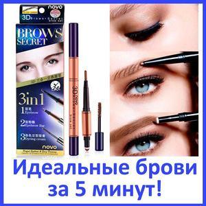 ❤ ЭКСПРЕСС ДОСТАВКА! ❤ Вся - Вся Любимая косметика! — Делаем БРОВки - Идеальные брови за 5 минут !!!!! — Для глаз