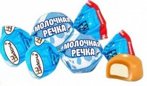 Конфеты Молочная речка