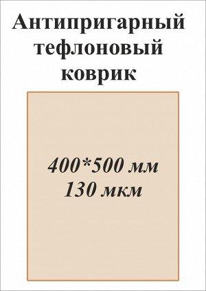 Антипригарный тефлоновый коврик 400*500 мм