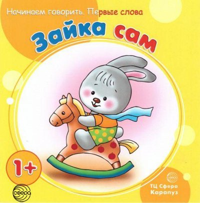 Игры , дачные товары, детская зимняя одежда. Книги и пособия — Книги для деток — Детская литература