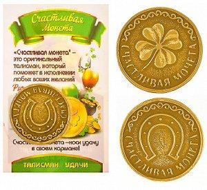 """Монета Счастливая """"Клевер"""" цвет золото"""
