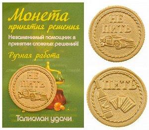 Монета Пить/не Пить (новая) цвет золото