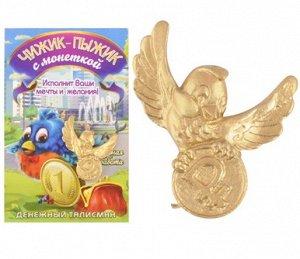 Кошельковый Чижик-Пыжик с монетой, цвет золото (в упаковке)