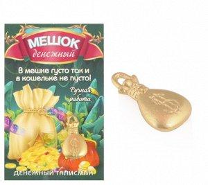 Мешок денежный, цвет золото (в упак)