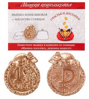 Монетка с мышкой цвет золото в упак