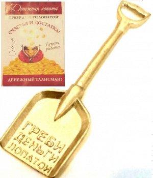 Лопата денежная совковая, в упак цвет золото