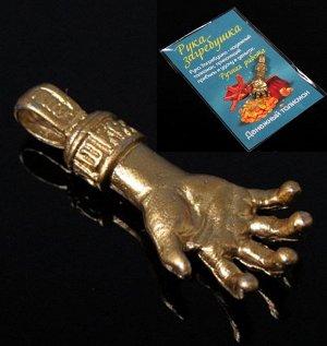 Рука-загребушка, латунь в упак