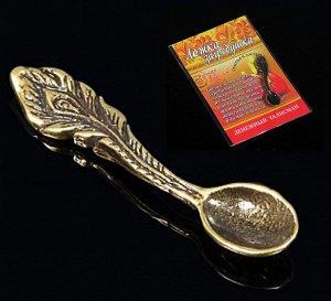 Ложка- загребушка Перо латунь, в упак