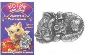 Кошельковый котик ласковый, олово