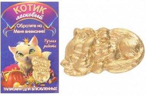 Кошельковый котик ласковый, цвет золото