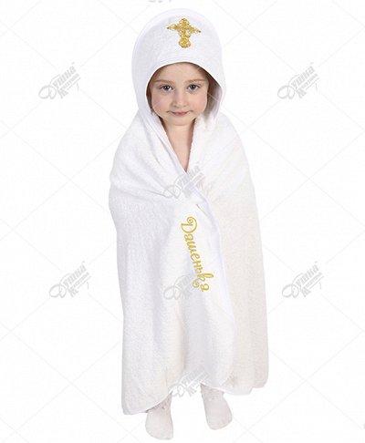 ДУШКА-МАХРУШКА-для самых любимых.Полотенца*халаты*тапки  — Махровые полотенца крестильные — Полотенца