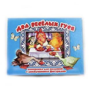 ✐Развивающие детские книжки из-во Антураж ✐ — Театр для малышей (с движущимися фигурками) — Детская литература