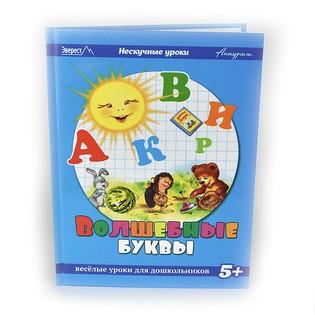 ✐Развивающие детские книжки из-во Антураж ✐ — Нескучные уроки — Учебная литература