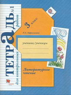 Ефросинина. Литературное чтение. 3 кл. КОМПЛЕКТ Тетрадь для контрольных работ. Рабочая тетр.(ФГОС)