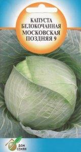 Капуста Плотные, сочные, массой 6-8 кг, на разрезе - бело-кремовые. Отличается хорошими вкусовыми качествами и дружным созреванием. Посев: выращивают через 45-50 дн.рассаду.Перед посадкой в грунт зака
