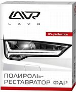 Полироль-реставратор фар LAVR Polish Restorer Headlights Ln1468, 20 мл