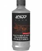 Реставратор-полироль LAVR plastic polish with anti-scratch effect Ln1460-L, 310 мл