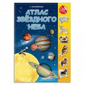 Атлас с наклейками. Звездное небо. 21х29,7 см. 16 стр. ГЕОДОМ