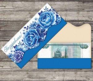 """Конверт для денег формовой """"Поздравляю"""", синие розы"""