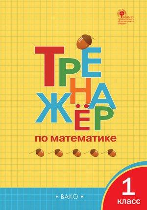 1Яценко И.Ф. Тренажёр по математике 1 кл. ФГОС. ТР (Вако)