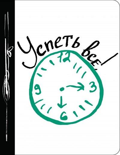 Издательство ЭКСМО. Все лучшие книги здесь — Ежедневники, планинги, органайзеры — Художественная литература