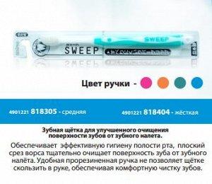 """""""EBISU"""" Зубная щетка (улучш. очищение поверхности зубов от зуб. налета. Средн. жёстк.)"""